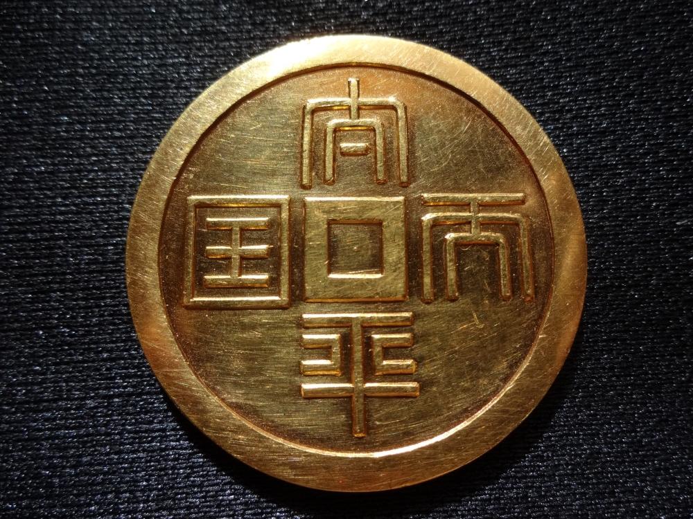 太平天国金貨・表