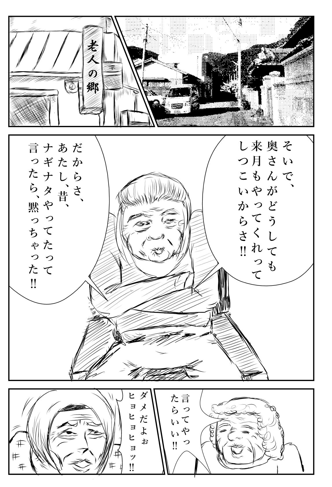ゲバゲバ銀行騒擾記